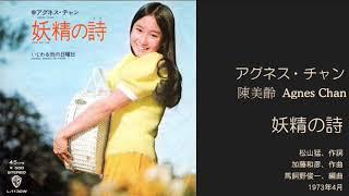 アグネス・チャン - 妖精の詩(うた)