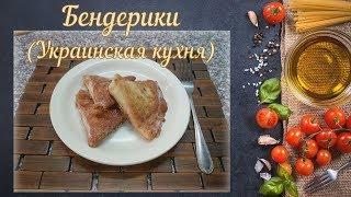 Бендерики (Украинская кухня) / Benderyky (Ukrainian kitchen)