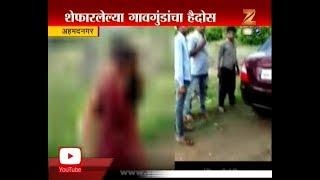 Ahmednagar | Village Goons Abuse And Manhandle Girl