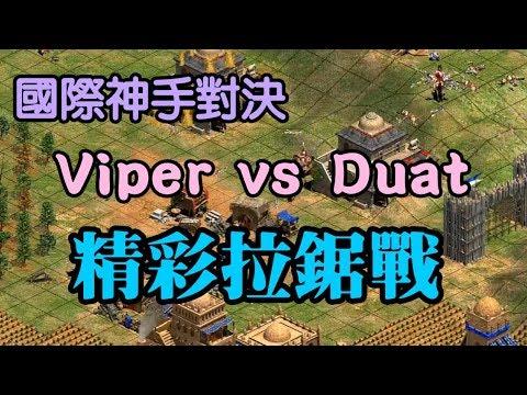 Cheap 世紀帝國-超頂級高手Viper vs Duat 對決 到底會不會逆轉