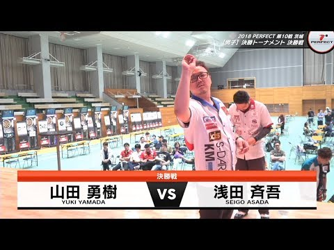 山田勇樹 vs 浅田斉吾【男子決勝】2018 PERFECTツアー 第10戦 茨城