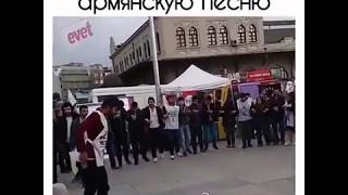 Download турки танцуют под Армянском песню Mp3 and Videos