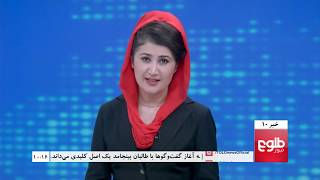 TOLOnews 10pm News 05 December 2018 / طلوعنیوز، خبر ساعت ده، ۱۴ قوس ۱۳۹۷
