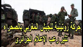 حركة روتينية للجيش المغربي بالصحراء تثير رعب الإعلام الجزائري