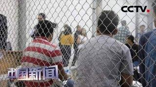 [中国新闻] 美国非法移民安置站条件恶劣遭曝光 | CCTV中文国际