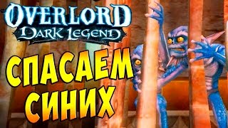 Повелитель Темная Легенда (OverLord Dark Legend) - часть 11 - Спасаем Синих