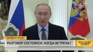 Путин и Трамп: разговор состоялся. Когда встреча? [Русский ответ]