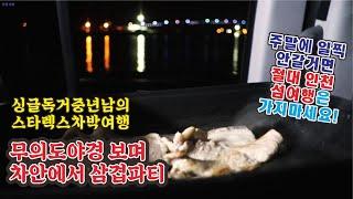 인천 무의도|스타렉스 …