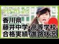 香川県藤井中学・高等学校 合格実績・進路状況 の動画、YouTube動画。