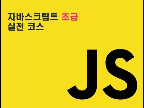 Javascript 자바스크립트 입문 초급 실전 강좌 2