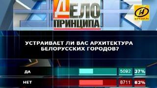 Дело принципа. Архитектура белорусских городов(, 2015-03-15T15:55:22.000Z)