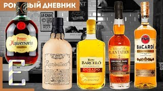 ДЕГУСТАЦИЯ РОМА №5: Bacardi, Barcelo, Plantation, Pampero, Rumbullion!