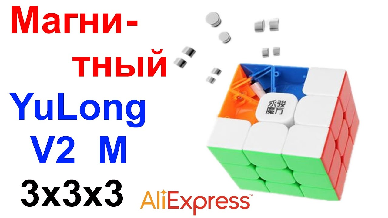 Кубик Рубика Магнитный YuLong V2 M 3х3х3 Color Plastic - Обзор и Сравнение AliExpress !!!