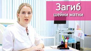 Загиб матки. Центр Здоровья Женщины NK-клиника