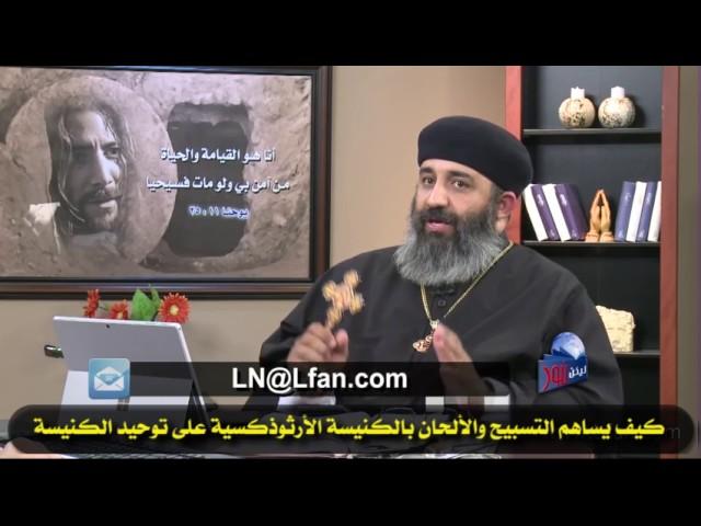 411 كيف تساهم الألحان بالكنيسة الأرثوذكسية على توحيد الكنيسة