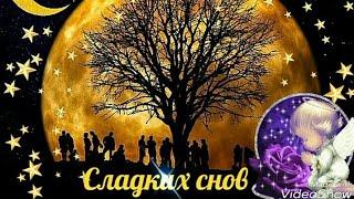 Спокойной ночи Сладких снов Sweet dreams Good night GIF картинки открытки! Для соц сетей.