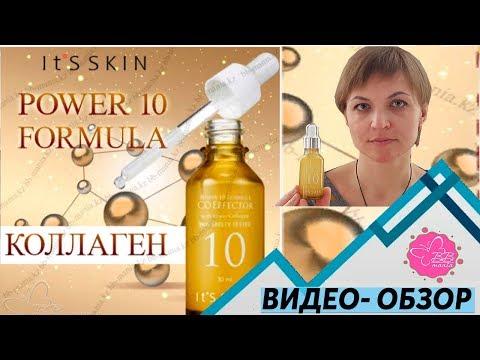Увлажняющая сыворотка для лица с коллагеном от It's Skin упругость и молодость вашей кожи