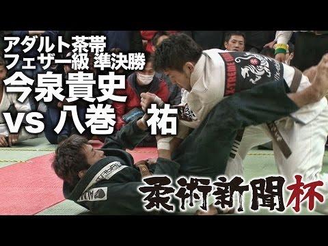 【柔術新聞杯】今泉貴史 vs 八巻 祐