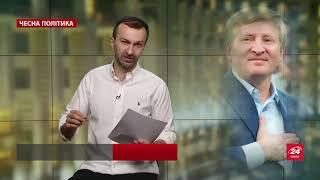 Деолігархізація дісталася Укрзалізниці, Чесна політика, @СЕРГІЙ ЛЕЩЕНКО
