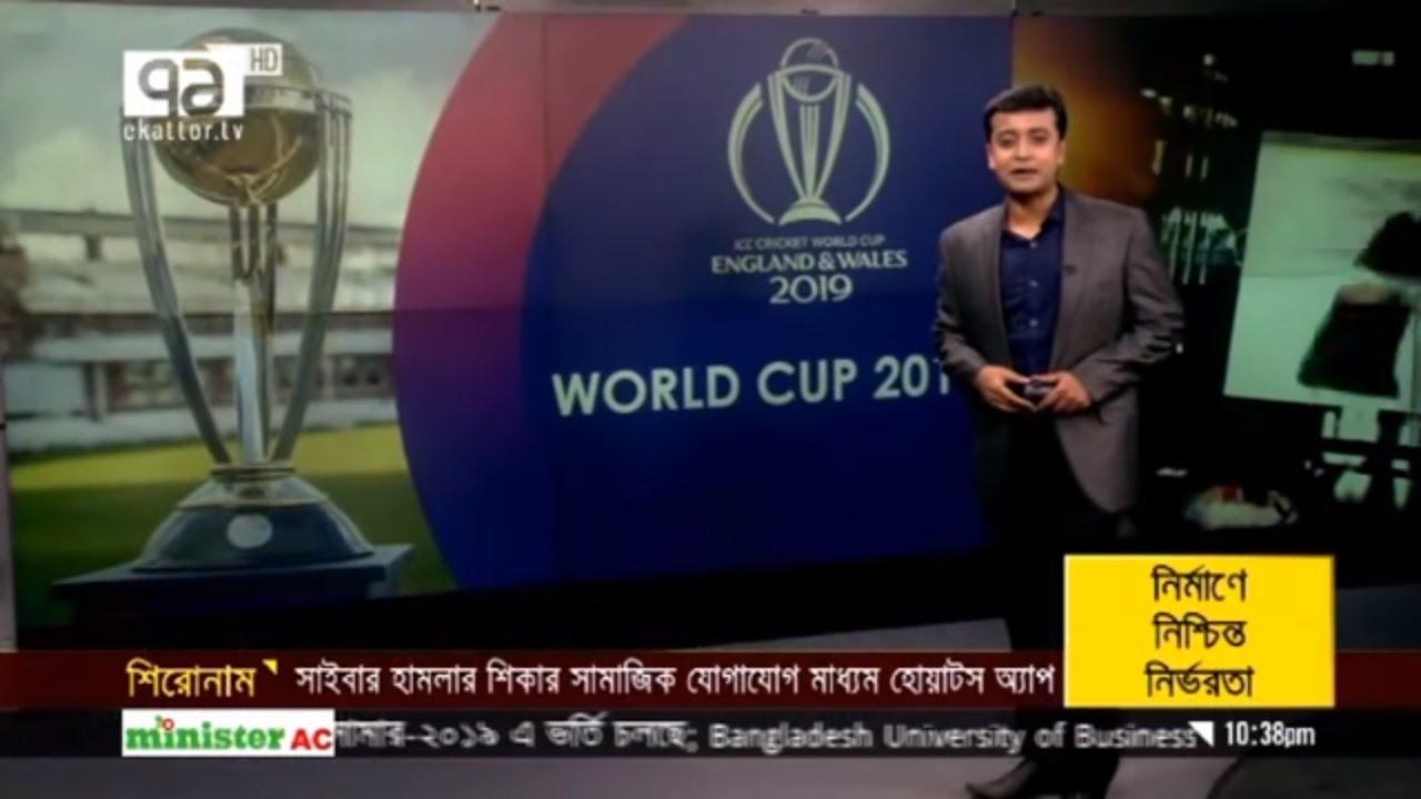 খেলাযোগ ১৪ মে ২০১৯ | Khelajog 14 may 2019 | Sports News | Ekattor TV