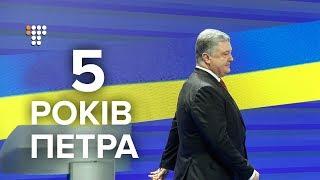 5 років Петра: за що українці пам'ятатимуть Порошенка