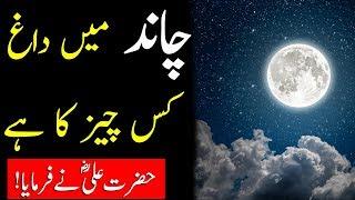 Chand M Dag Kis Chez ka Ha Hazrat Ali (R.a) ka Jawab | Hazart Ali (R.A) Ka Farman | Islam Advisor