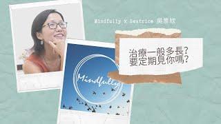 【1-min淺談系列】治療一般多長?要定期見你嗎?| Mindfully x Beatrice 吳祟欣