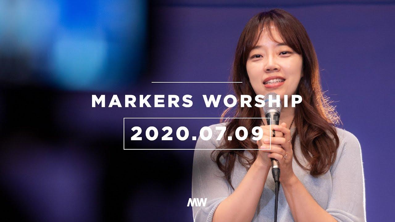MARKERS 마커스 목요예배 [20.07.09] 예배실황 (Official)