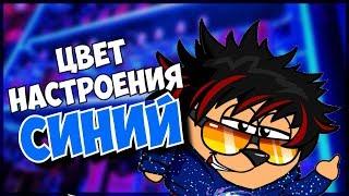 Филипп Киркоров  - Цвет настроения синий (Шарарам клип) by semm19 x Ватрушка в шарараме