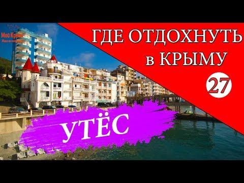 УТЁС. Где отдохнуть в Крыму - 27 серия. Отдых в Крыму 2019