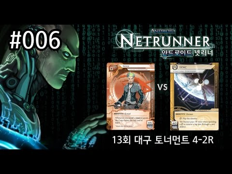 [Netrunner] #006 13th Daegu Tournament Round 4-2