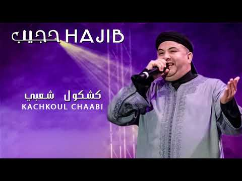 hajib 9am zbibi 9am mp3