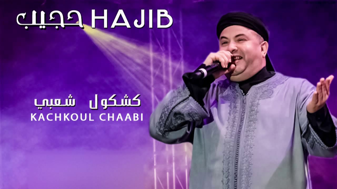 music de hajib mp3
