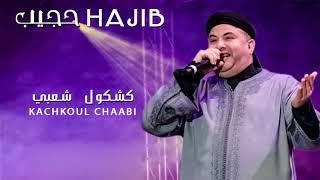 Hajib Live 2017   Kachkoul Chaabi HD