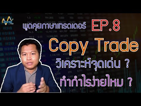 Copy trade forex4you