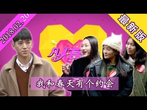 【NEW】中国新相亲《凡人有喜》20180220:王的抉择(下)三女争一男!模特小正太最后选谁?【重庆卫视官方频道】