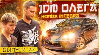 Настоящая легенда JDM.  Обзор Honda Integra.