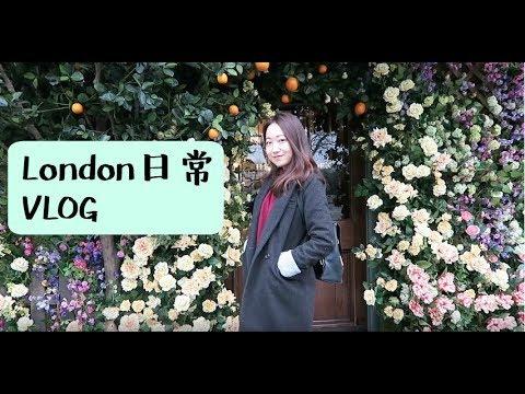 倫敦週末日常vlog 【妹妹之首次出鏡!!】 | Arrrice
