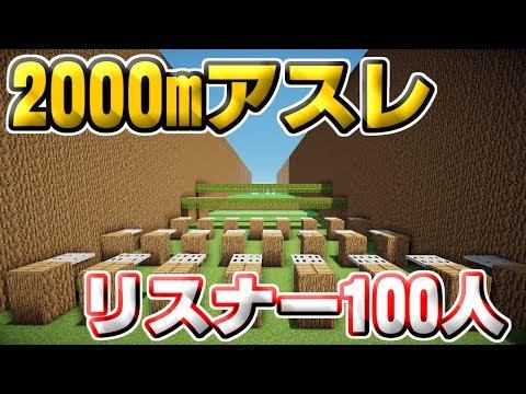 【マインクラフト】リスナー100人と2000mアスレチックに挑む!!
