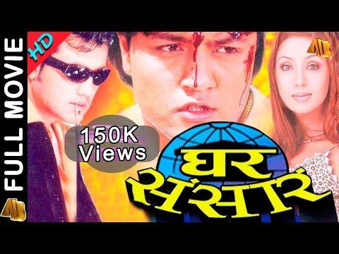 Nepali Full Movie Ghar Sansar   Karisma Manandhar   Ramesh Upreti   AB Pictures Farm   B.G Dali