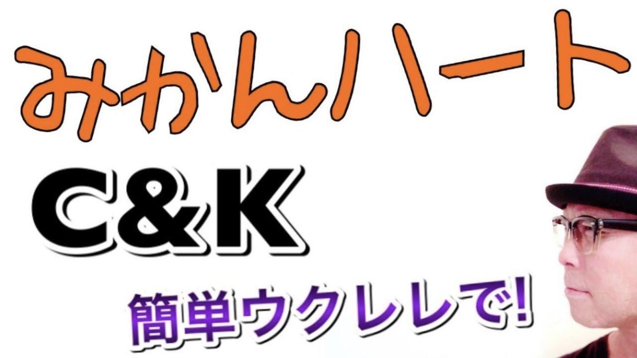みかんハート / C&K 【ウクレレ 超かんたん版 コード&レッスン付】GAZZLELE