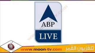 تردد قناة ايه بي بي الهندية ABP News India على نايل سات