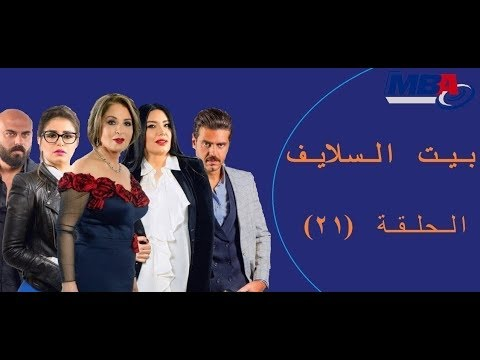Episode 21 - Bait EL Salayf Series / مسلسل بيت السلايف - الحلقة الحادية والعشرون thumbnail