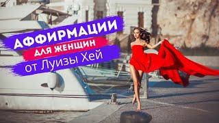 АФФИРМАЦИИ ДЛЯ ЖЕНЩИН ЛУИЗА ХЕЙ Успех любовь здоровье женственность