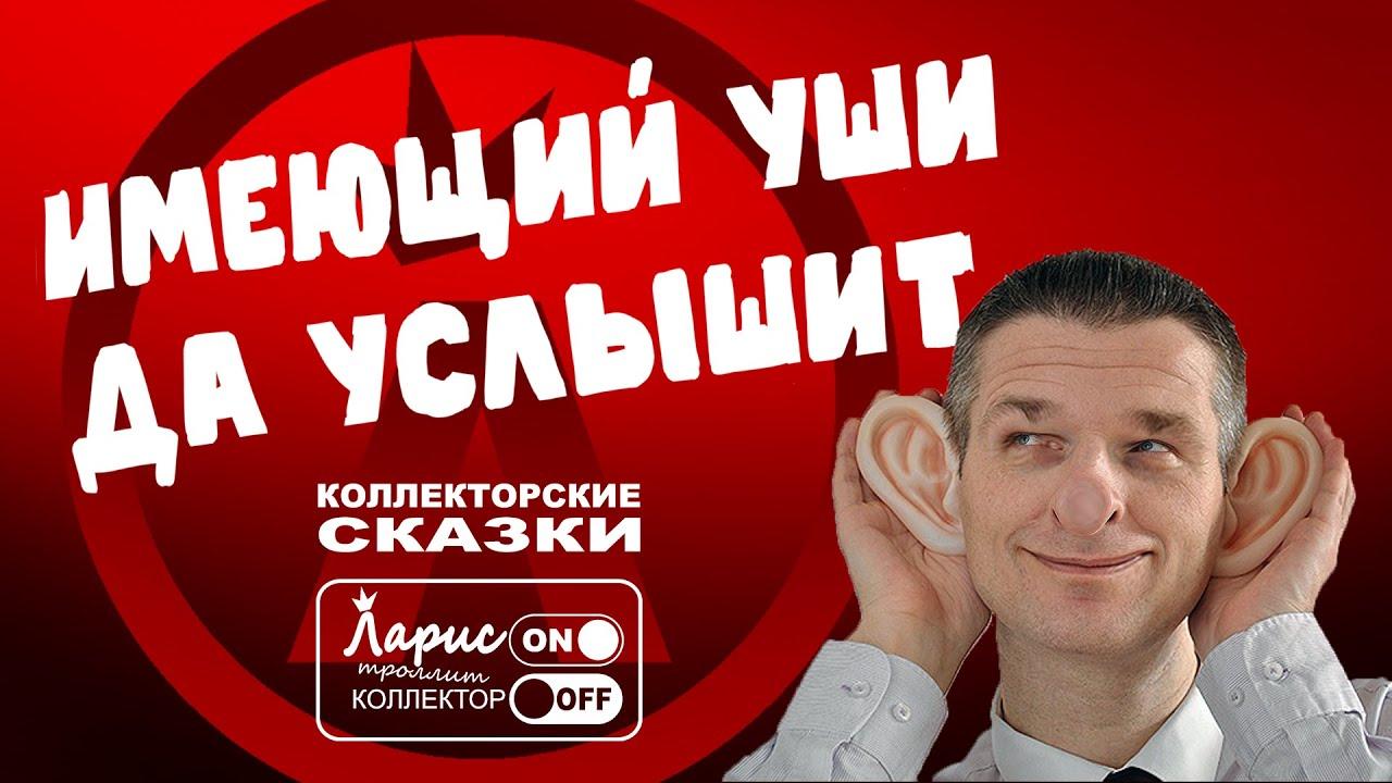 Имеющий уши да услышит/ретро звонок/коллекторы/свободные уши/езда по ушам/прикол/юмор/банк/долг/топ
