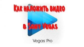 Как наложить видео на видео в Sony Vegas pro 13