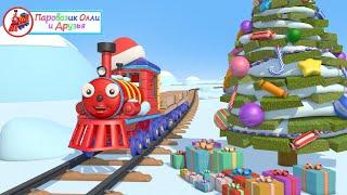 Паровозик Олли и новогодняя елка Мультфильмы про зиму и Новый год Для детей