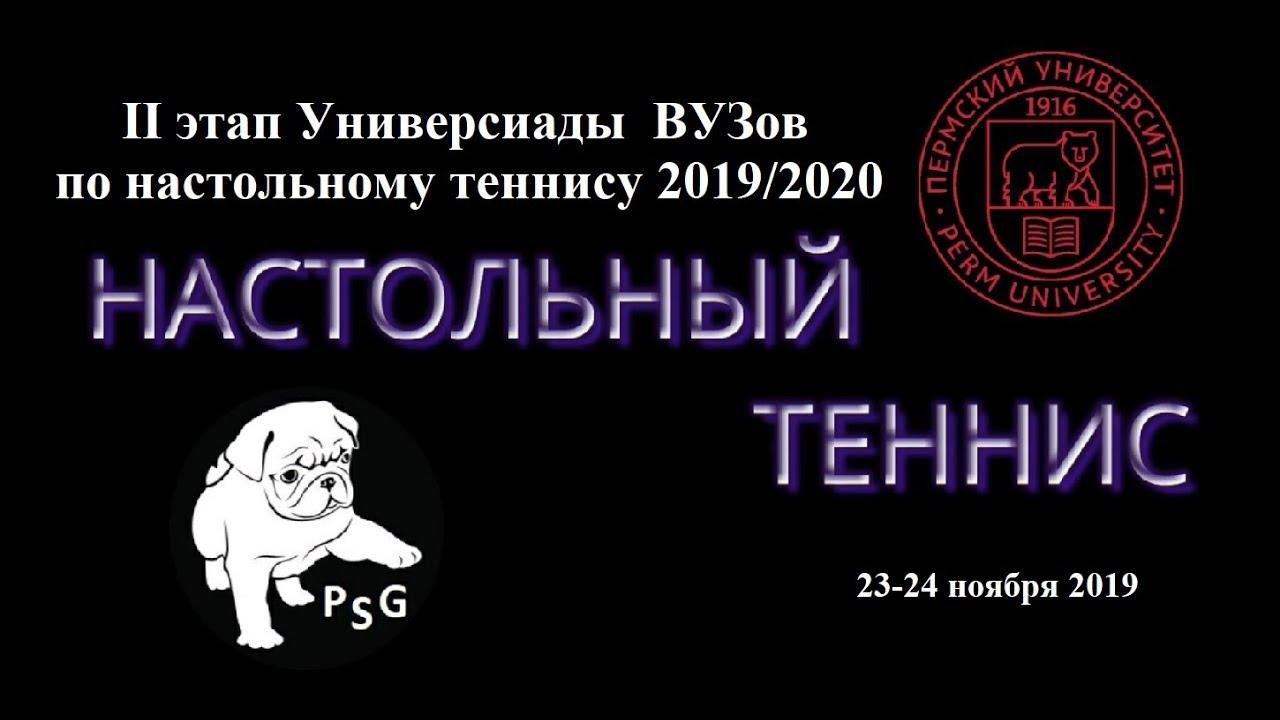 Универсиада 2019 - 2020 Настольный теннис