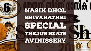 THEJUS BEATS NASIK DHOL  AVINISSERY @ STAGE SHOW | അടിപൊളി നാസിക് ഡോൾ | Nasik dhol