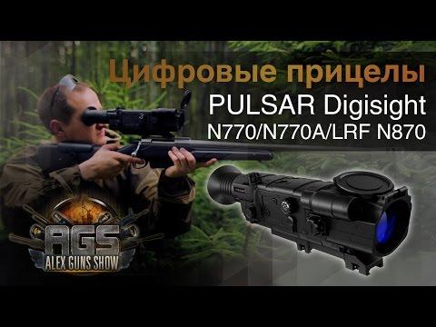 Прицелы ночного видения PULSAR Digisight N770 / N770A